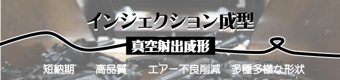 当社イチオシ!インジェクション成型【真空射出成形機】