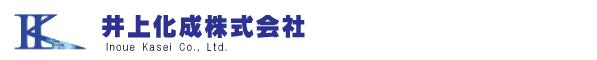 井上化成株式会社-ベトナム・日本二拠点生産、ゴム射出成形、金属接着加工